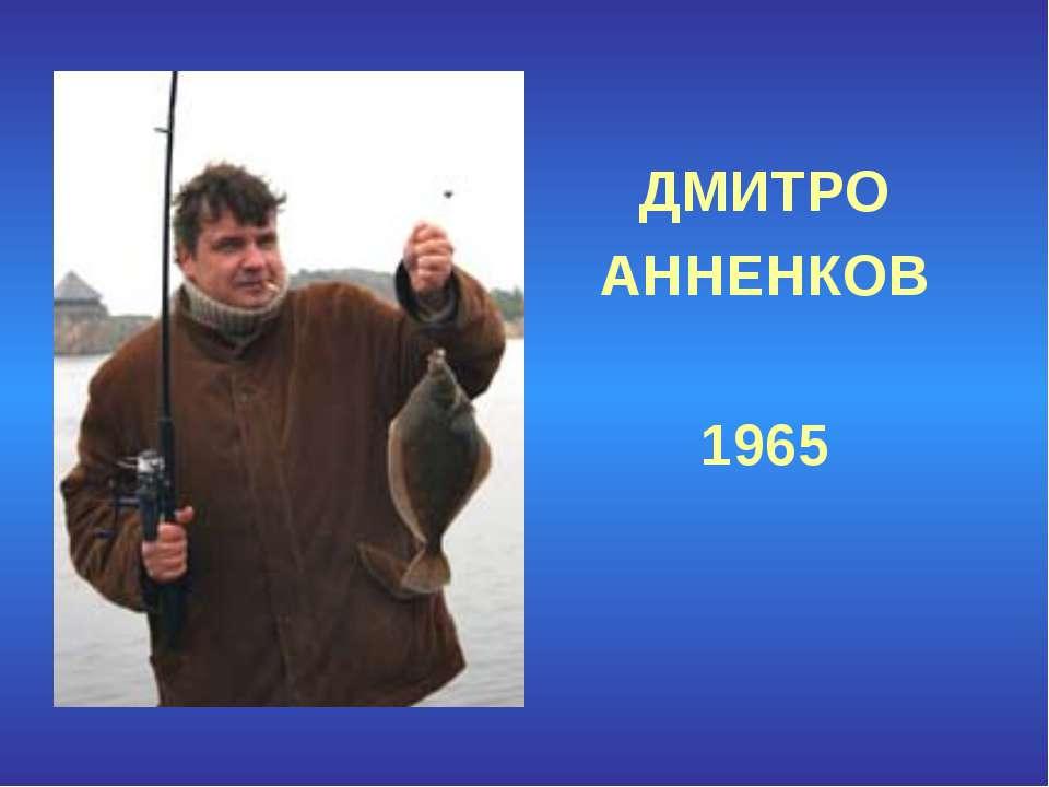 ДМИТРО АННЕНКОВ 1965