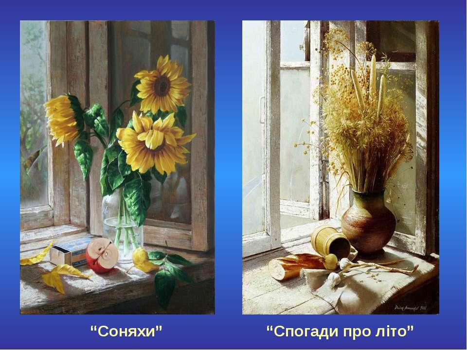 """""""Соняхи"""" """"Спогади про літо"""""""
