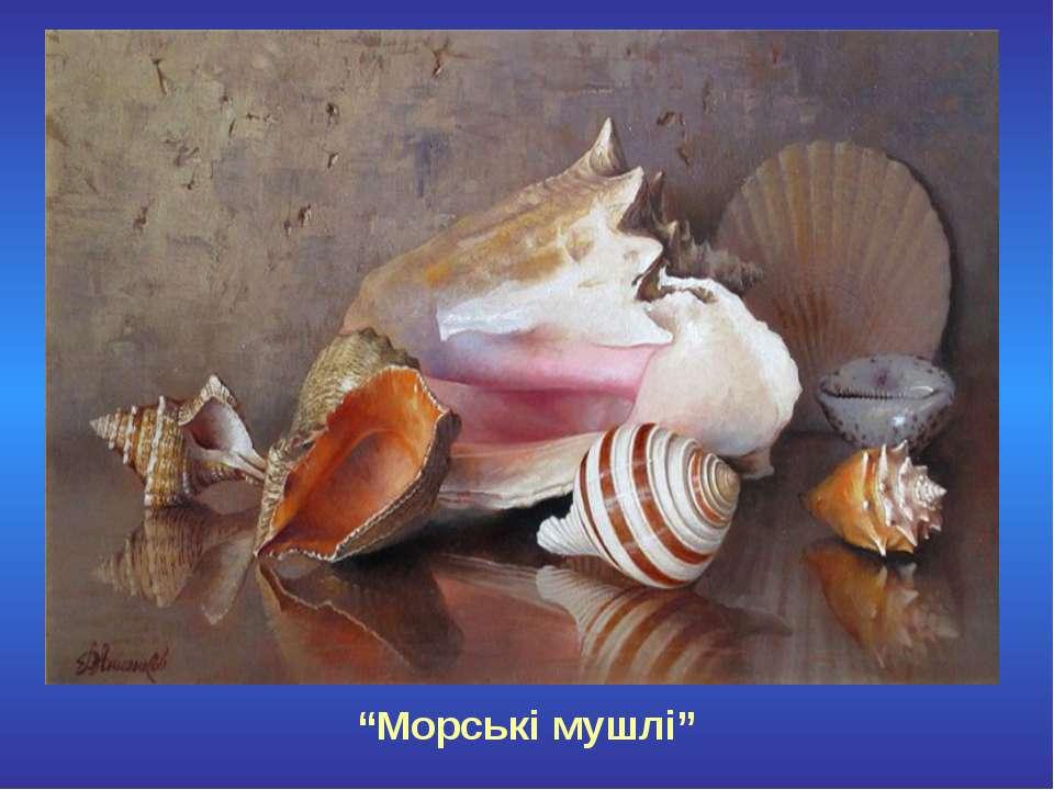 """""""Морські мушлі"""""""