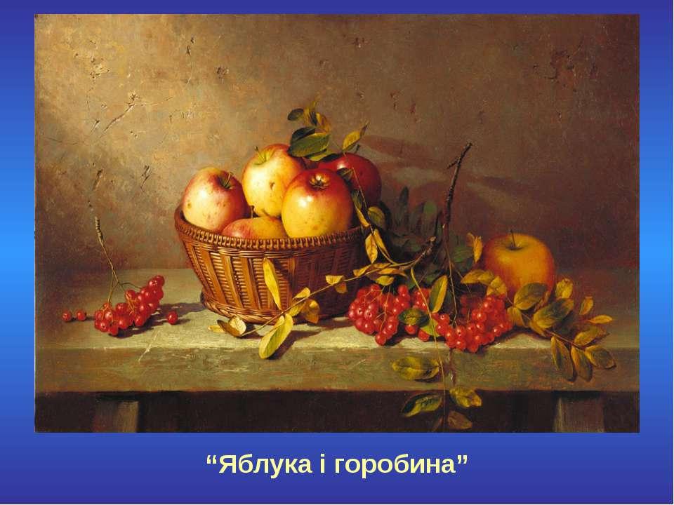"""""""Яблука і горобина"""""""