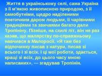 Життя в українському селі, сама Україна з її м'якою живописною природою, з її...