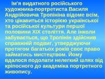 Ім'я видатного російського художника-портретиста Василя Андрійовича Тропініна...