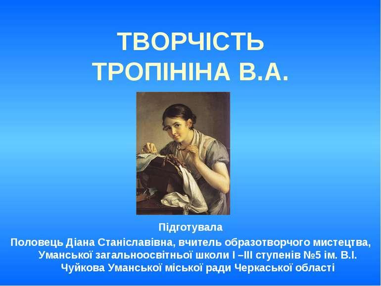 ТВОРЧІСТЬ ТРОПІНІНА В.А. Підготувала Половець Діана Станіславівна, вчитель об...