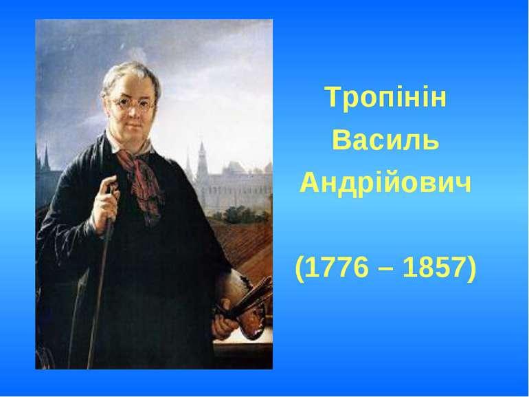 Тропінін Василь Андрійович (1776 – 1857)