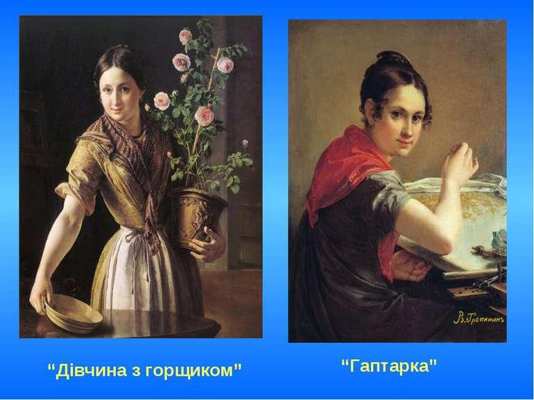 """""""Дівчина з горщиком"""" """"Гаптарка"""""""