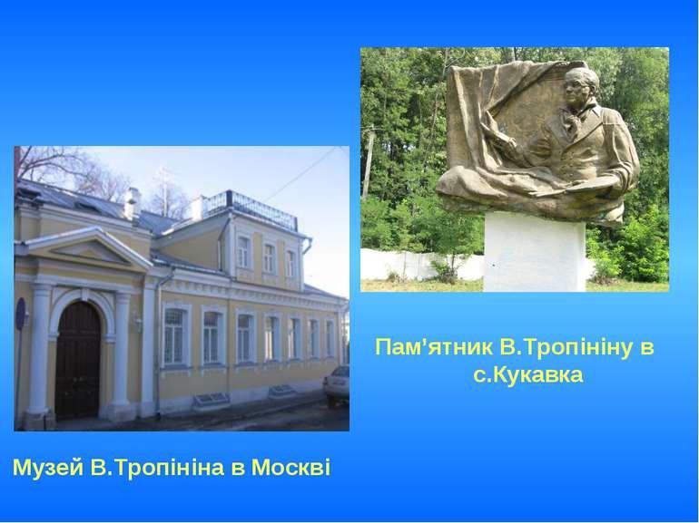 Музей В.Тропініна в Москві Пам'ятник В.Тропініну в с.Кукавка