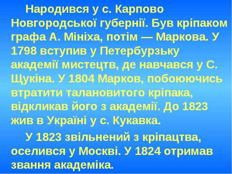 Народився у с. Карпово Новгородської губернії. Був кріпаком графа А. Мініха, ...