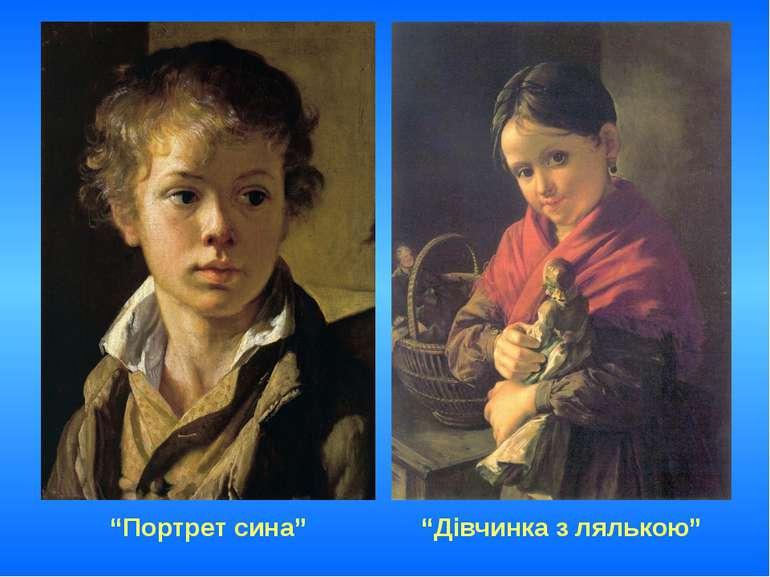 """""""Портрет сина"""" """"Дівчинка з лялькою"""""""