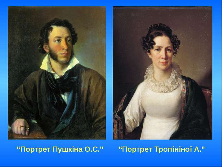 """""""Портрет Пушкіна О.С."""" """"Портрет Тропініної А."""""""