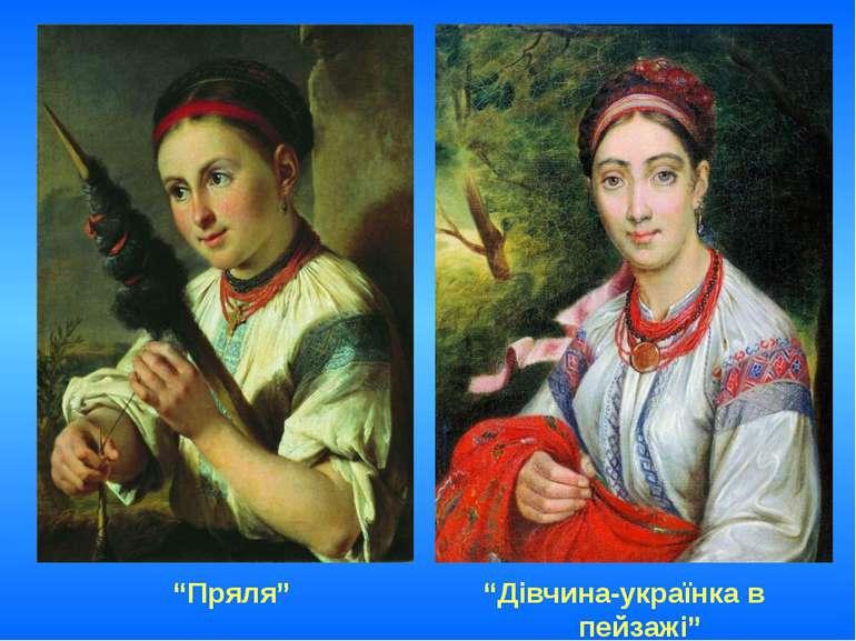 """""""Пряля"""" """"Дівчина-українка в пейзажі"""""""