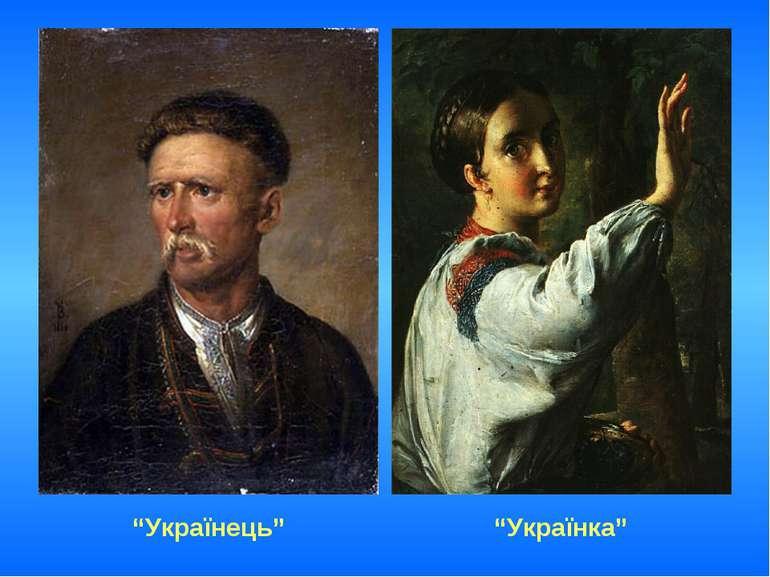 """""""Українець"""" """"Українка"""""""