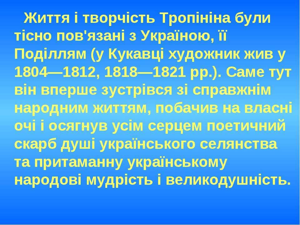 Життя і творчість Тропініна були тісно пов'язані з Україною, її Поділлям (у К...