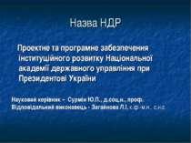 Назва НДР Проектне та програмне забезпечення інституційного розвитку Націонал...