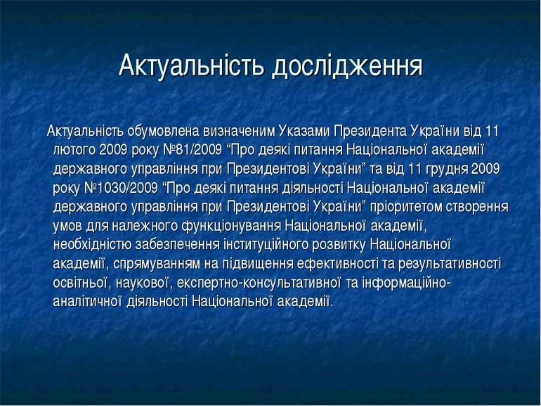 Актуальність дослідження Актуальність обумовлена визначеним Указами Президент...