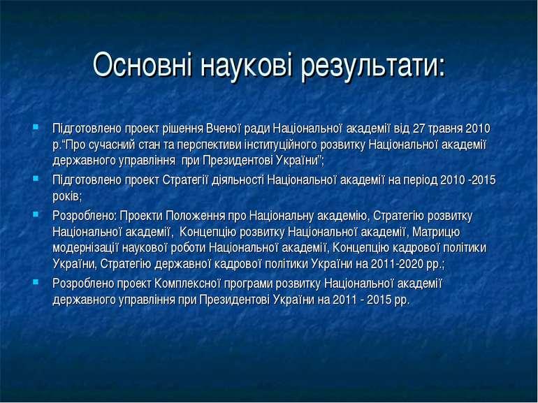Основні наукові результати: Підготовлено проект рішення Вченої ради Національ...