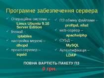 Програмне забезпечення сервера Операційна система – Linux Ubuntu 9.10 Server ...