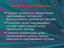 Завдання дослідження: Показати доцільність використання інформаційних систем ...