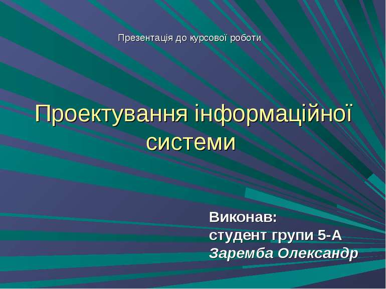 Проектування інформаційної системи Виконав: студент групи 5-А Заремба Олексан...