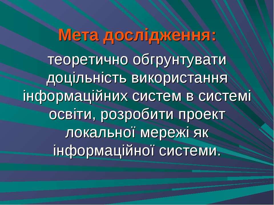 Мета дослідження: теоретично обгрунтувати доцільність використання інформацій...