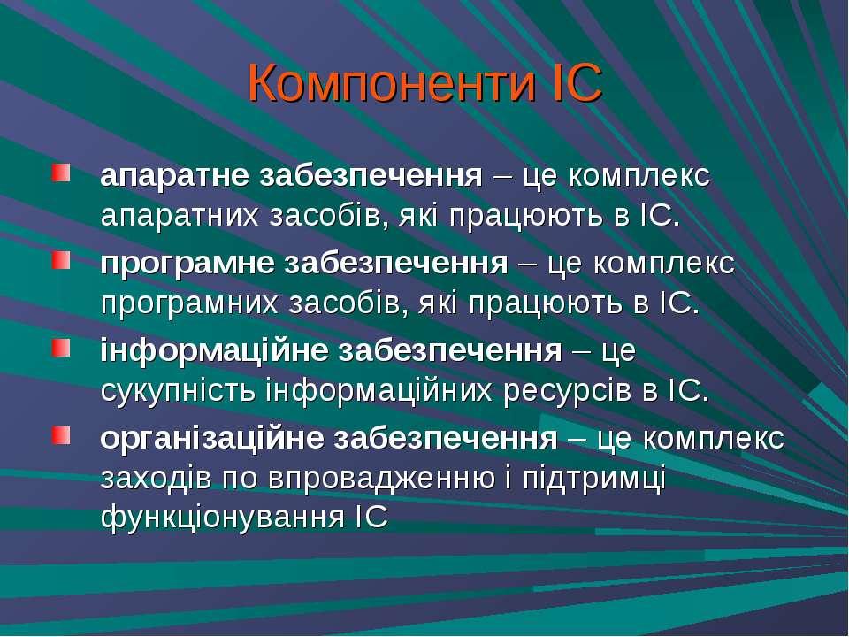 Компоненти ІС апаратне забезпечення – це комплекс апаратних засобів, які прац...