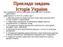 Приклади завдань Історія України Що з указаного нижче розкриває основний зміс...