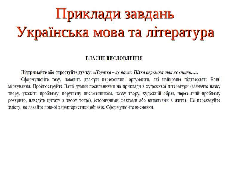 Приклади завдань Українська мова та література