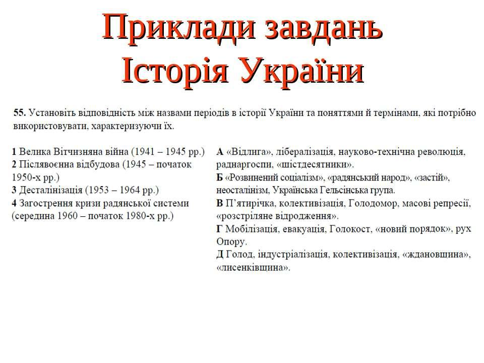 Приклади завдань Історія України