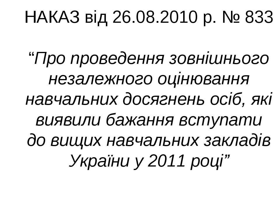 """НАКАЗ від 26.08.2010 р. № 833 """"Про проведення зовнішнього незалежного оцінюва..."""