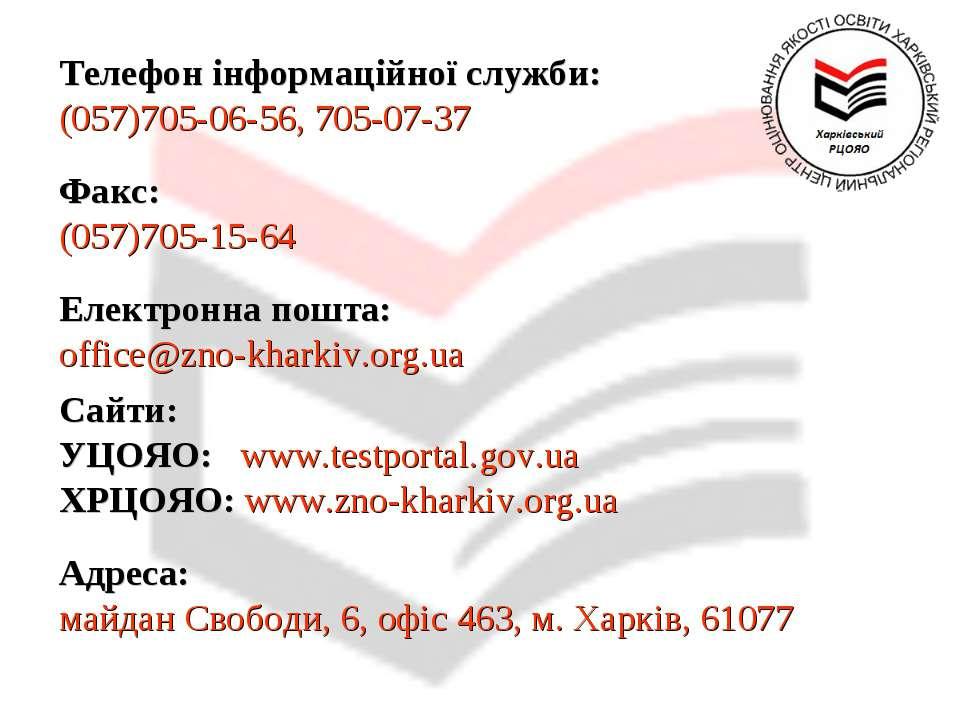 Телефон інформаційної служби: (057)705-06-56, 705-07-37 Факс: (057)705-15-64 ...
