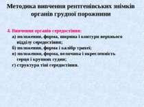Методика вивчення рентгенівських знімків органів грудної порожнини 4. Вивченн...