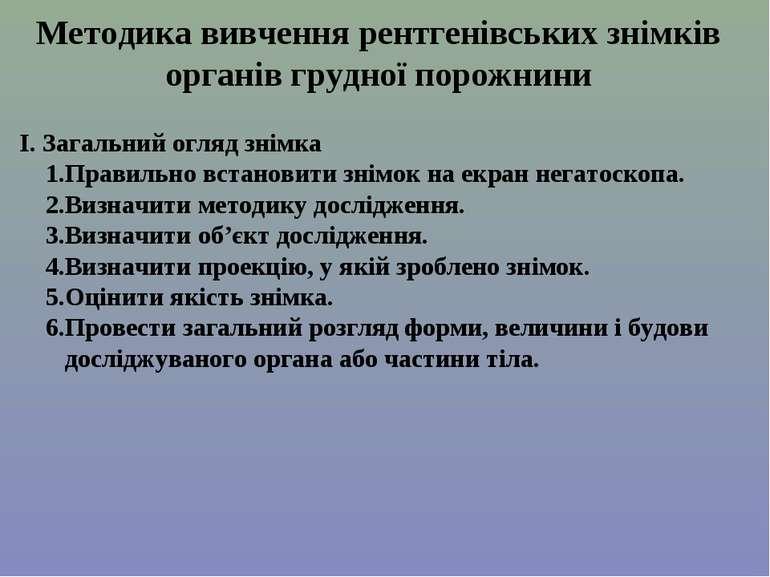 Методика вивчення рентгенівських знімків органів грудної порожнини І. Загальн...