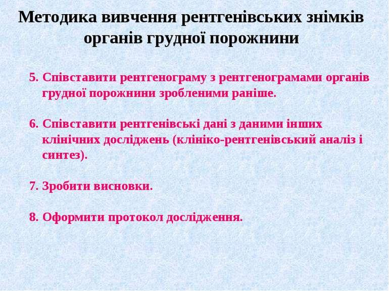 Методика вивчення рентгенівських знімків органів грудної порожнини 5. Співста...
