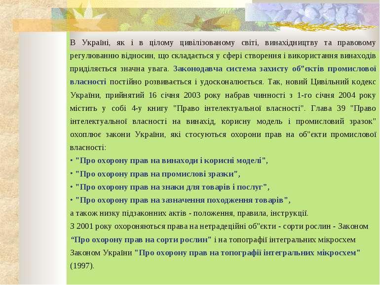 В Україні, як і в цілому цивілізованому світі, винахідництву та правовому рег...