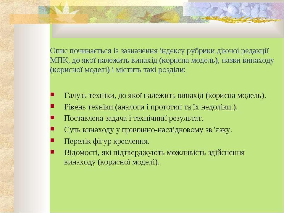 Опис починається із зазначення індексу рубрики діючоі редакції МПК, до якої н...