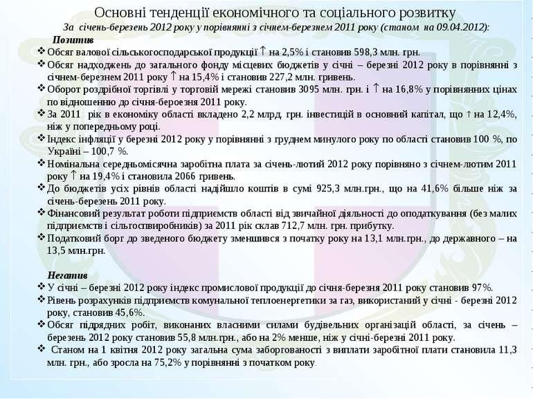 Основні тенденції економічного та соціального розвитку За січень-березень 201...