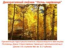 Презентацію підготувала вчитель образотворчого мистецтва Половець Діана Стані...