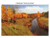 """І.Левітан """"Золота осінь"""""""