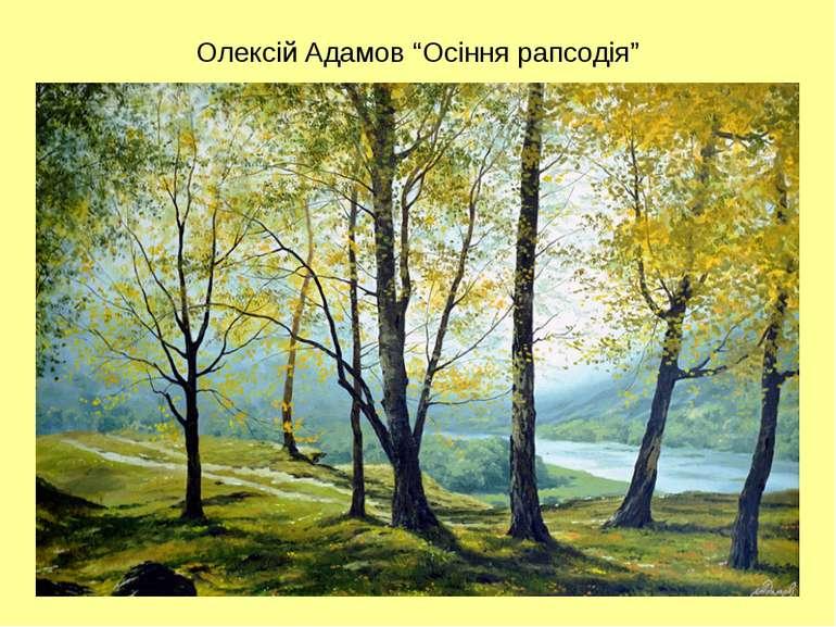 """Олексій Адамов """"Осіння рапсодія"""""""
