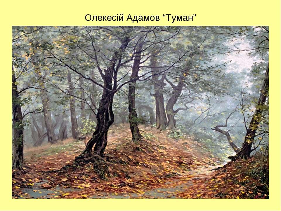 """Олекесій Адамов """"Туман"""""""