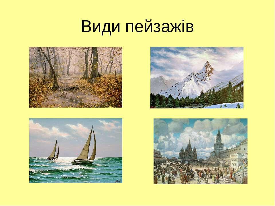 Види пейзажів