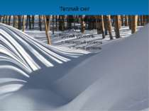 Теплий сніг