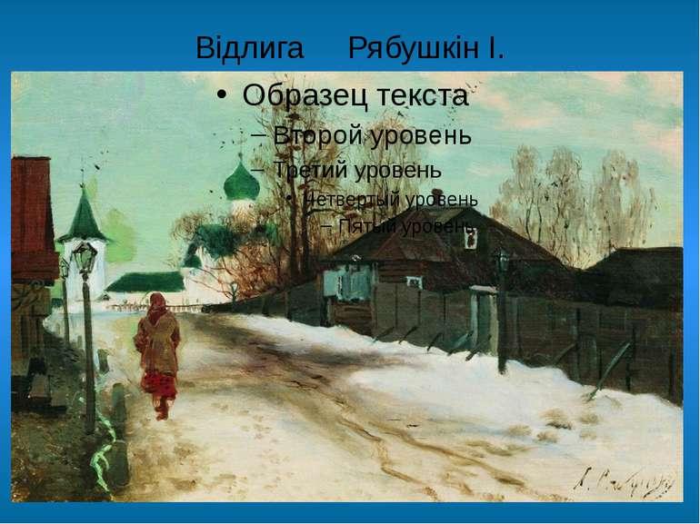Відлига Рябушкін І.