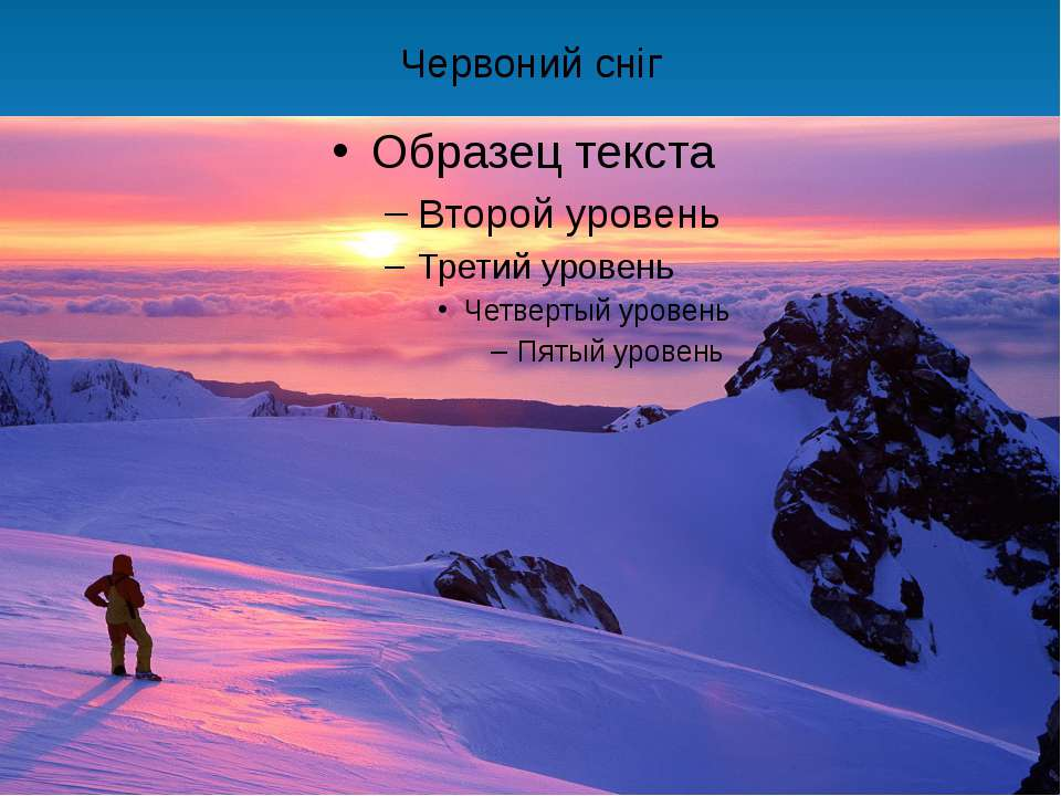 Червоний сніг