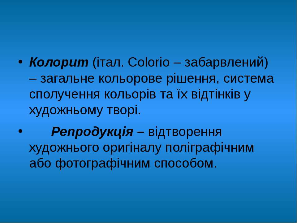 Колорит (італ. Colorio – забарвлений) – загальне кольорове рішення, система с...