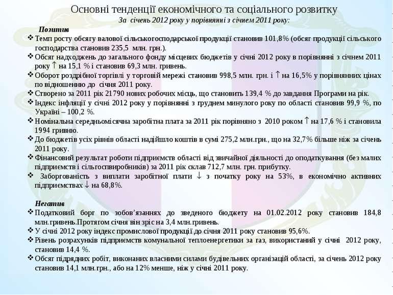 Основні тенденції економічного та соціального розвитку За січень 2012 року у ...