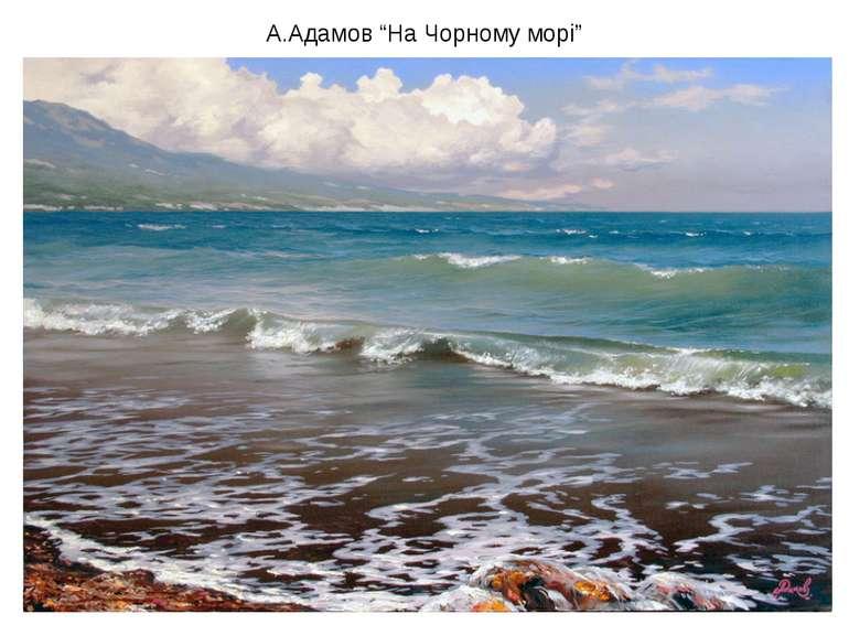 """А.Адамов """"На Чорному морі"""""""