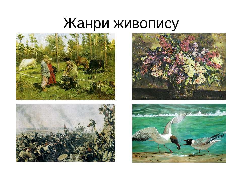 Жанри живопису