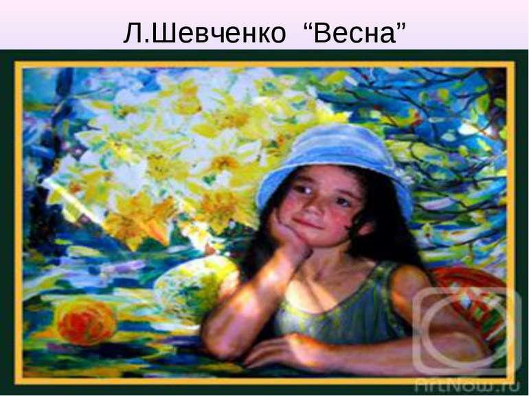 "Л.Шевченко ""Весна"""