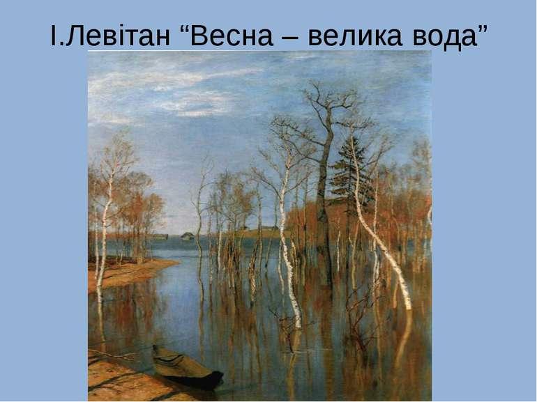 """І.Левітан """"Весна – велика вода"""""""