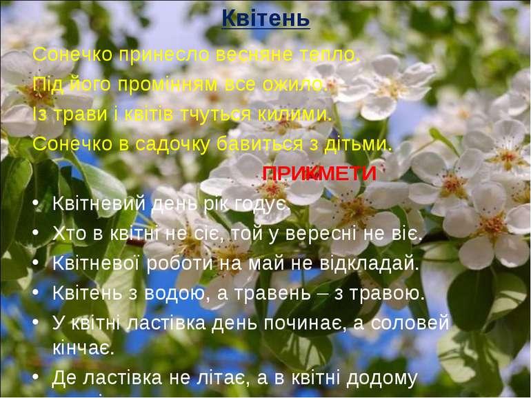 Квітень Сонечко принесло весняне тепло. Під його промінням все ожило. Із трав...